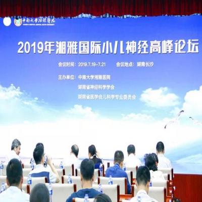 健酮参加2019湘雅国际小儿神经高峰论坛,癫痫诊疗最新资讯速报!